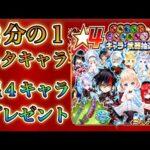 【白猫プロジェクト】2分の1ネタキャラ!星4キャラプレゼント!!結果はいかに!?