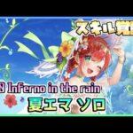 [#白猫プロジェクト] ルーンざくざく4人協力 ☆30 Inferno in the rain スキル覚醒レベル上限解放後夏エマ ソロ