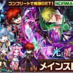 【白猫】7周年イベント HELL ニエル、ミトラ、闇の王の後継者(1分47秒)