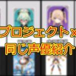 【原神】白猫プロジェクトx原神インパクト 同じ声優紹介モンド編【Genshin】