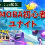 [ポケモンMOBA]MOBA初心者のポケモンユナイト[アドバイス歓迎&みんなでバトル]