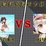 【白猫テニス】超豪華実況者コラボ大会VS「はいおく」【ゆっくり実況】