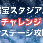 【白猫】秘宝スタジアム チャレンジ攻略 解説