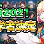 【白猫】ぴゃ熊学園、結果発表!!!【茶熊学園2021】