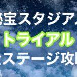 【白猫】秘宝スタジアム3 【トライアル/全ステージ攻略】プレイ動画