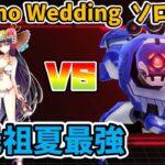 【白猫プロジェクト】★30 Inferno Wedding 夏カスミ ソロ