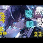 【白猫プロジェクト】叛逆のCOLOR'sガチャ!黒髪碧眼美女降臨だぁぁあぁぁぁぁ!!!!!!!!
