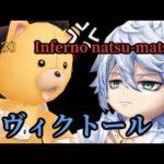 【白猫】Inferno natsu-matsuri ヴィクトール ソロ 白猫プロジェクトを攻略プレイ!