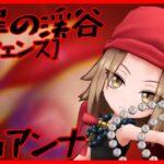 【白猫】断罪の渓谷 恐山アンナ[ディフェンス]超回復&高火力が止まらない!!