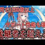 【台湾版白猫】後継者を超えるキャラ現る ロナリ(露娜莉)