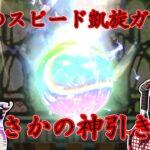 【白猫テニス】念願のスピード凱旋ガチャで神引き⁉【ゆっくり実況】