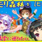 【白猫】モリモリ森林①バケコ&シズ&ミンミン[ヒーロー]目指せマリなし攻略!!