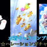 【白猫プロジェクト】キラサマ☆ハレーションガチャ回す!コンプリートなるか!?