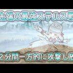 【台湾版白猫】台湾版でしかできない最先端の最強ステルス戦法!