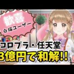 【白猫】任天堂とコロプラの裁判ついに和解成立!!本当に良かった!!!!!!【白猫プロジェクト】
