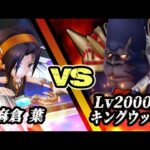 【白猫】「麻倉葉 vs Lv20000 キングウッホ」相性が良すぎて、爽快に秒殺!【決戦クエスト・シャーマンキングコラボ】