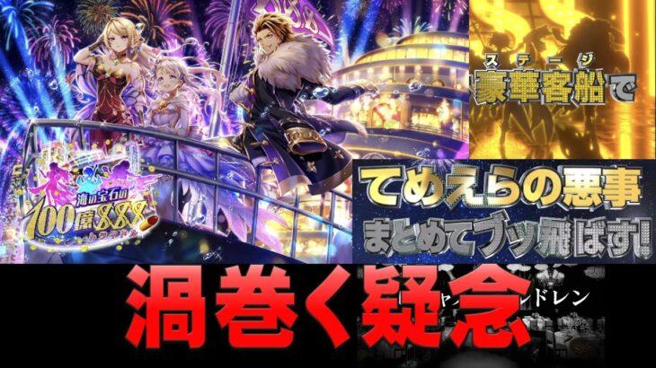 【白猫プロジェクト】海の宝石の100億$$$(トライドル) ノーマル 渦巻く疑念(船内ツアーステージ)(最速)