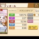 【白猫】レベル112 セシルバーストマウンテン進行度1