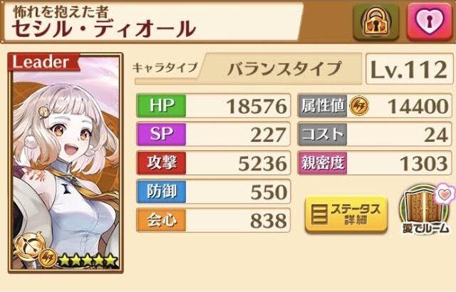【白猫】レベル112セシル バーストマウンテン進行度2