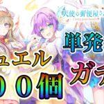 【白猫プロジェクト】天使の郵便屋さんガチャジュエル300個で単発勝負!!
