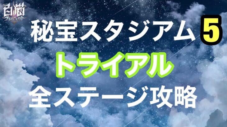 【白猫】秘宝スタジアム5 【トライアル/全ステージ攻略】プレイ動画《海の宝石の100億$$$》