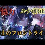 【白猫】騎士のフロントライン ルナ ソロ 叛逆のCOLORS新協力 白猫プロジェクトを攻略プレイ!