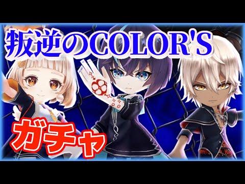 【白猫プロジェクト】『叛逆のCOLOR'S』ガチャ!!ルナ狙い!