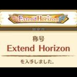 〔白猫プロジェクト〕Extend Horizon 金称号