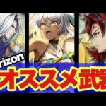 【白猫】Horizonシリーズ復刻!!おすすめ武器紹介!!(声優実況)