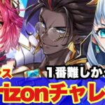 【白猫】Horizonチャレンジ!クライシスホライゾン編!最難関かも!?(声優実況)