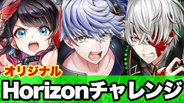 【白猫】Horizonチャレンジ!オリジナルホライゾン編!懐かしい!(声優実況)