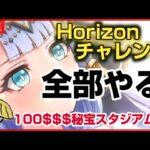 白猫【ライブ配信】Horizonチャレンジを全部と秘宝スタジアム