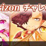 【白猫】Horizonチャレンジ・3PTで攻略+解説! クリア出来ない方へ。【Extend Challenge】