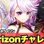 【白猫】Horizonチャレンジ!エクステンドホライゾンver (声優実況)