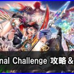 【白猫】Original Challenge(Horizonチャレンジ)解説・攻略!勝てない人向けまとめ!
