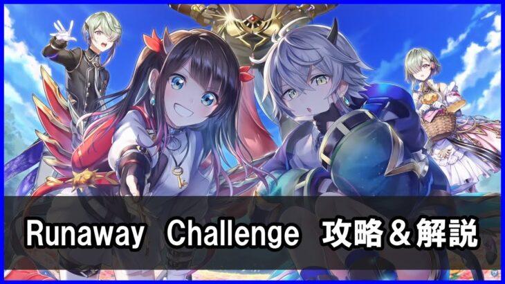 【白猫】Runaway Challenge(Horizonチャレンジ)解説・攻略!勝てない人向けまとめ!