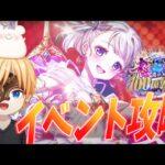 【白猫】※YouTube不具合発生中!!海の宝石のトライドル イベント攻略と武器ガチャ!