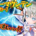 【白猫】スモーマウンテン レヴ[アタッカー]ナーガを湧き潰す!!