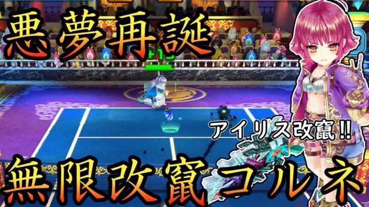 【白猫テニス】邪神ハルラケットを持った無限改竄コルネが最強すぎる【ゆっくり実況】