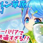 【白猫】ルンルン草原 双剣ツユハ[スキル]雨あめふれふれー!!