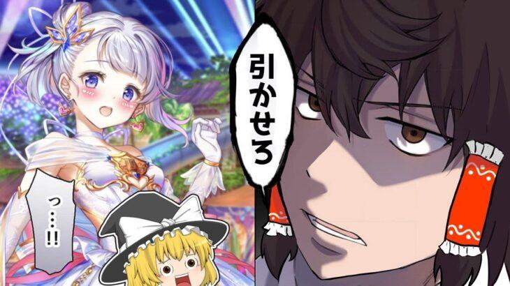 【白猫プロジェクト】久しぶりのティナ…引かせてもらうぜ!!【ゆっくり実況】