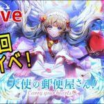 【白猫】天使ガチャ来ますねえ。今日はホライゾンチャレンジと決戦雑談ライブ!『天使の郵便屋さん』