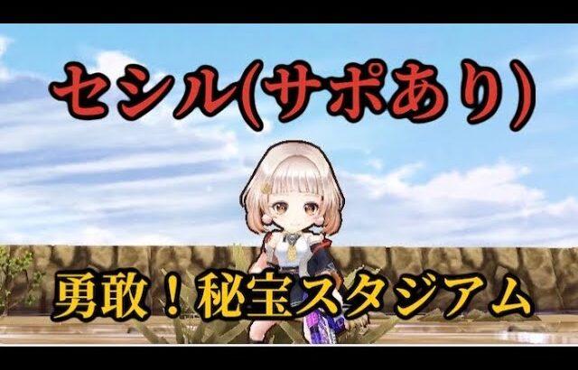 【白猫】勇敢!秘宝スタジアム セシル(サポあり)白猫プロジェクトを攻略プレイ!