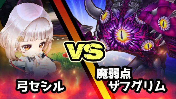 【白猫】「弓セシル vs 魔弱点ザフグリム」無敵と恐怖で貫く!【決戦クエスト・叛逆のCOLOR's】
