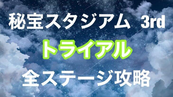 【白猫】秘宝スタジアム3rd 【トライアル/全ステージ攻略】プレイ動画《天使の郵便屋さん!》