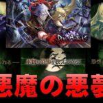 【白猫プロジェクト】DEVIL ATTACK STORY 悪魔の悪夢(SS)