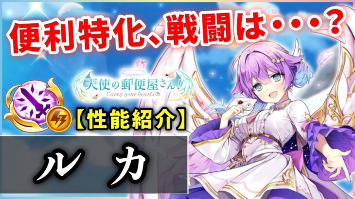 【白猫】ルカ(輝剣) 長時間・長射程ビーム&常時バリア!強さよりも便利に特化。【実況・天使の郵便屋さん】